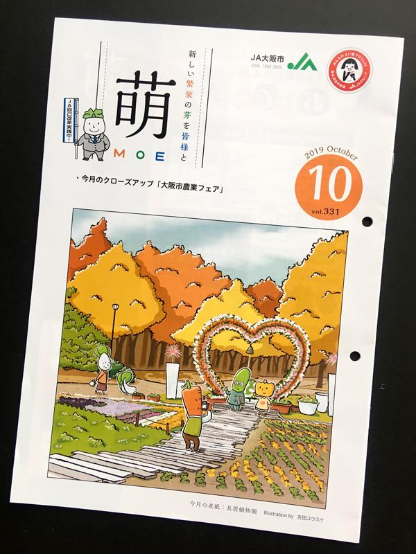 JA大阪市「萌」10月号 長居植物園のイラスト