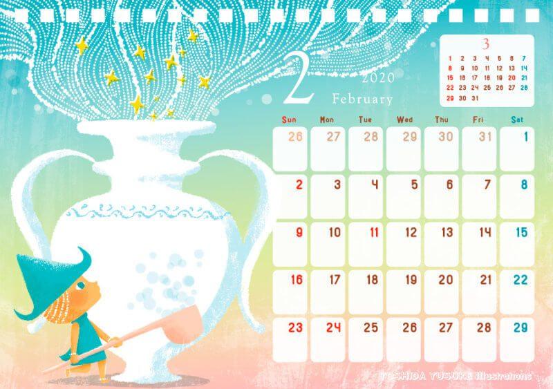 2020 チャリティー星座カレンダー 2月 水瓶座 みずがめ座