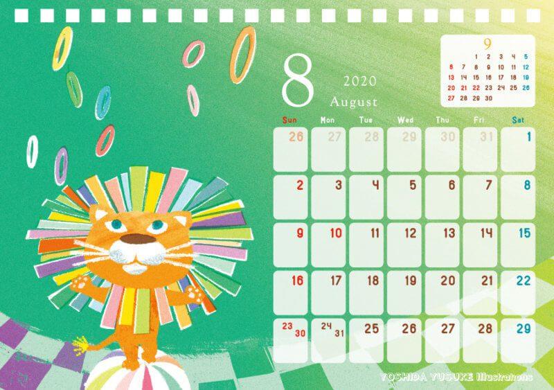 2020 チャリティー星座カレンダー 8月 獅子座 しし座