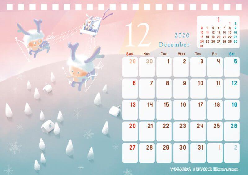 2020 チャリティー星座カレンダー 12月 射手座 いて座