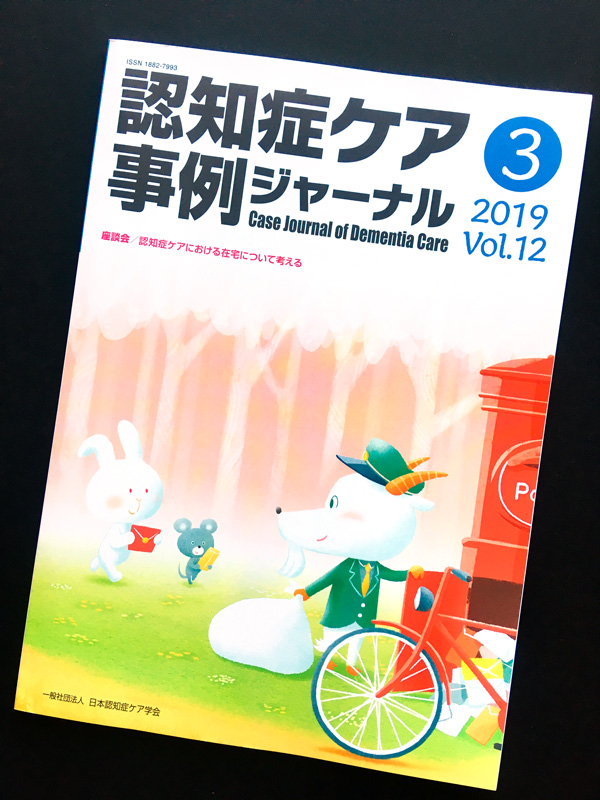 「認知症ケア事例ジャーナル」Vol.12-3 表紙イラスト ヤギの郵便やさん