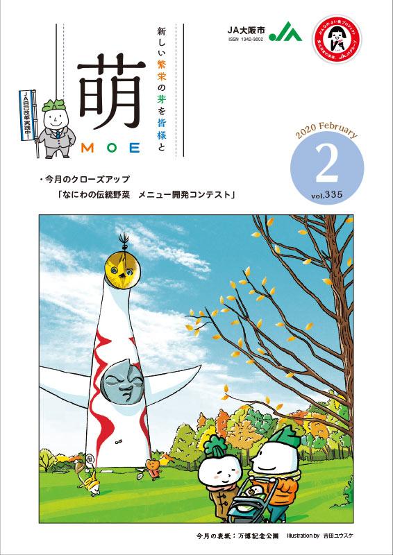 JA大阪市「萌」2月号 太陽の塔のイラスト