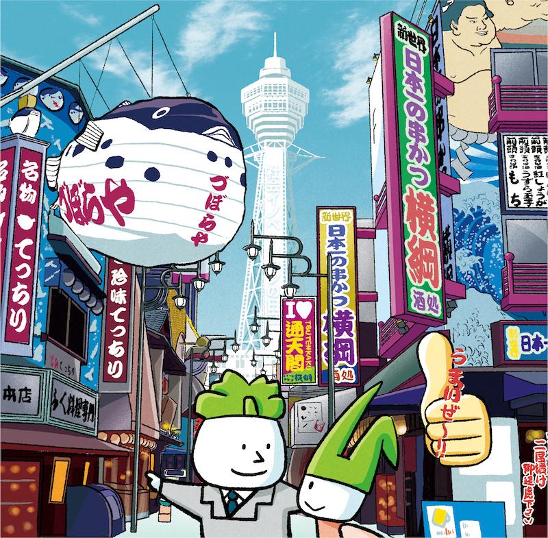 JA大阪市「萌」1月号 新世界のイラスト