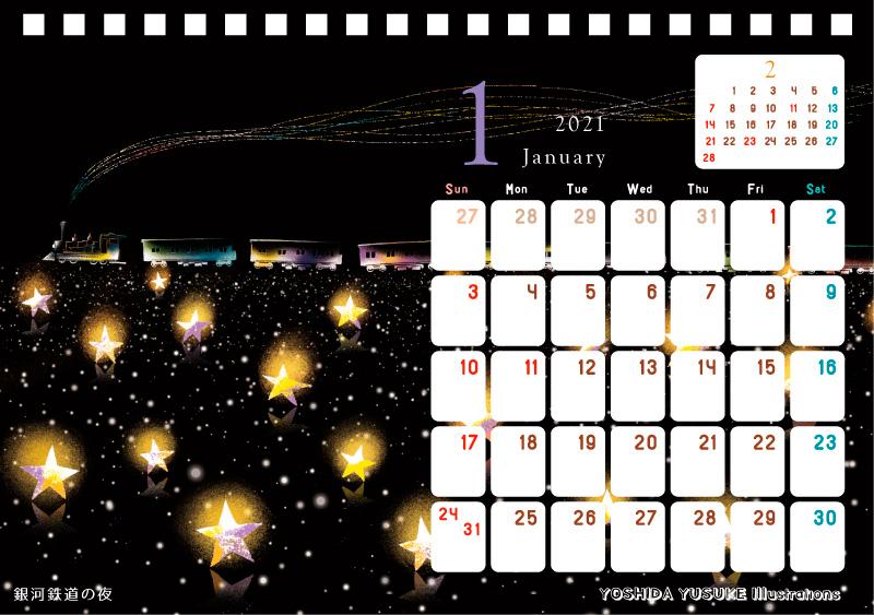 2021 チャリティーカレンダー 1月 銀河鉄道の夜