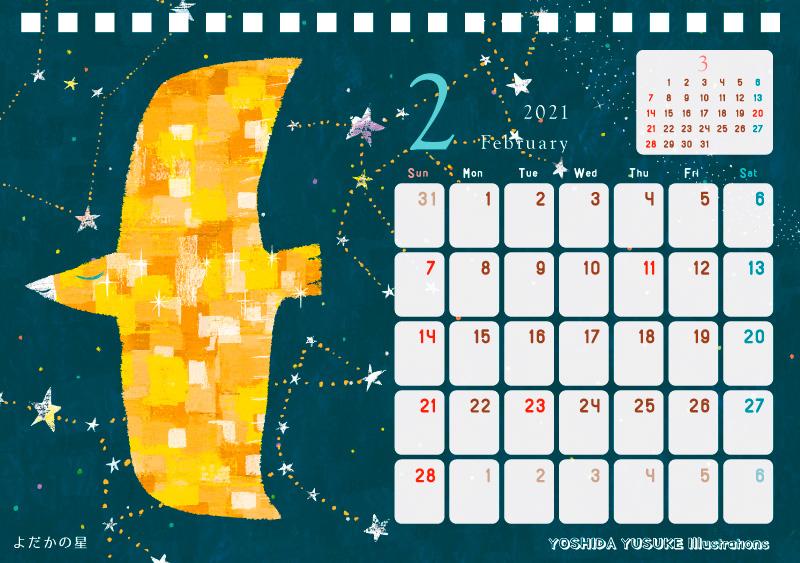 2021 チャリティーカレンダー 2月 よだかの星