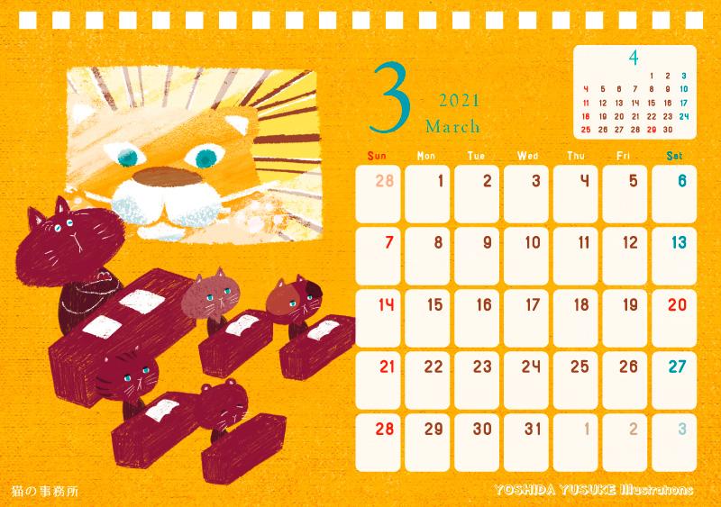 2021 チャリティーカレンダー 3月 猫の事務所