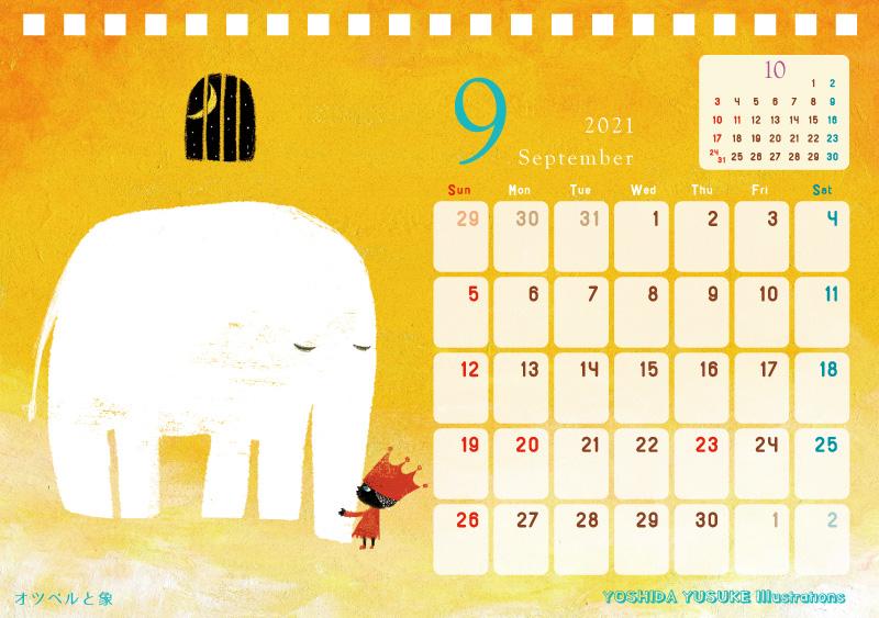2021 チャリティーカレンダー 9月 オツベルと象