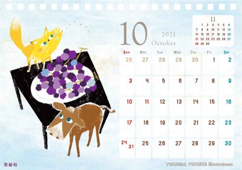 2021 チャリティーカレンダー 10月 黒葡萄
