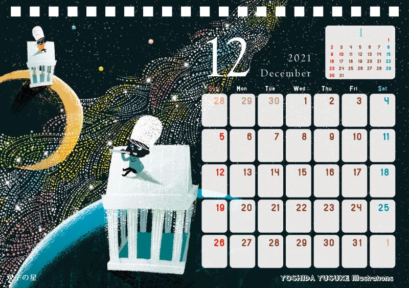 2021 チャリティーカレンダー 12月 双子の星