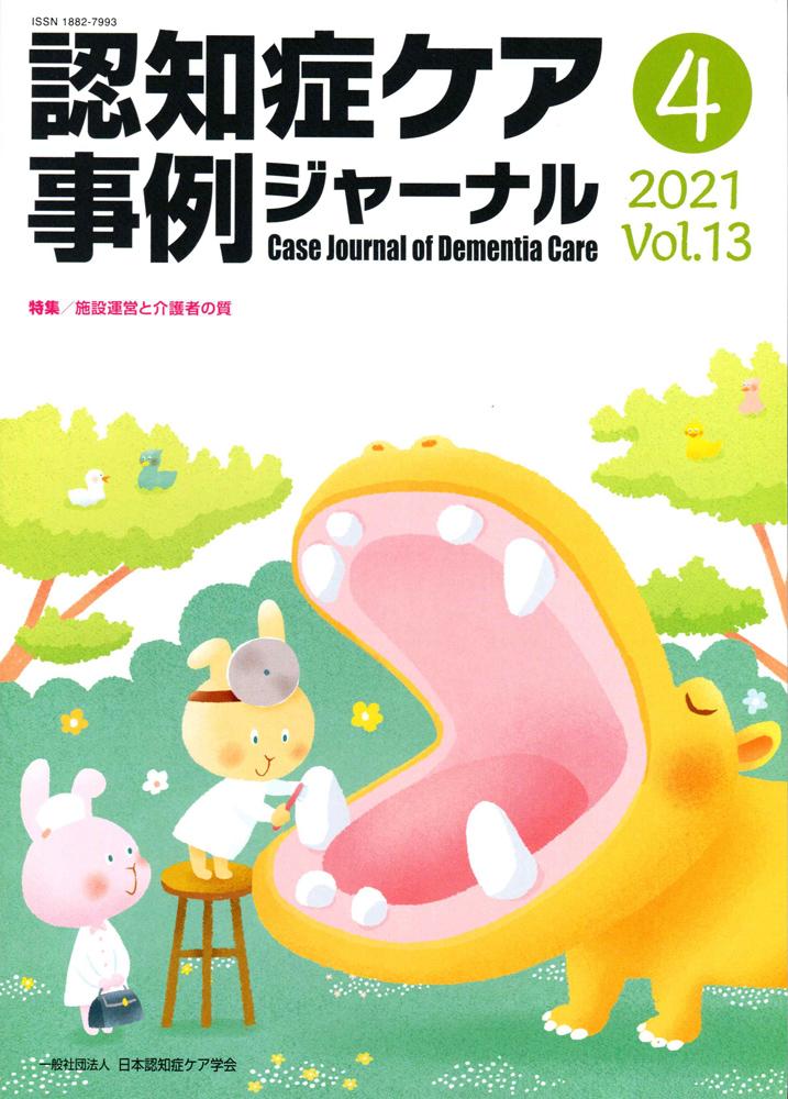 「認知症ケア事例ジャーナル」Vol.13-4 表紙イラスト 歯医者