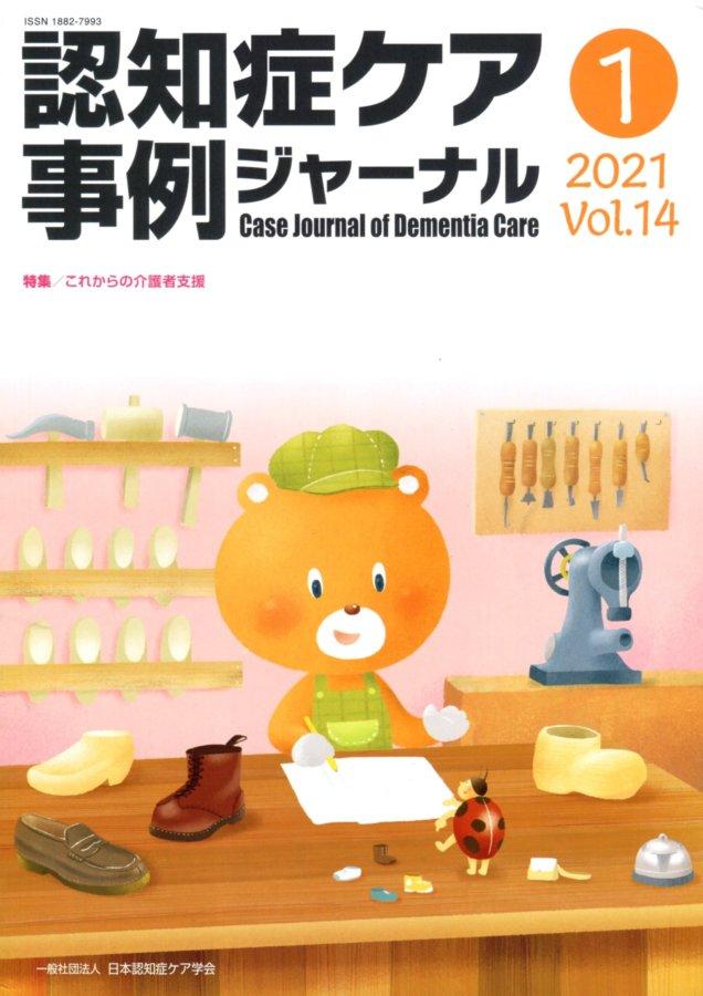認知症ケア事例ジャーナル Vol.14-01 表紙イラスト 靴屋