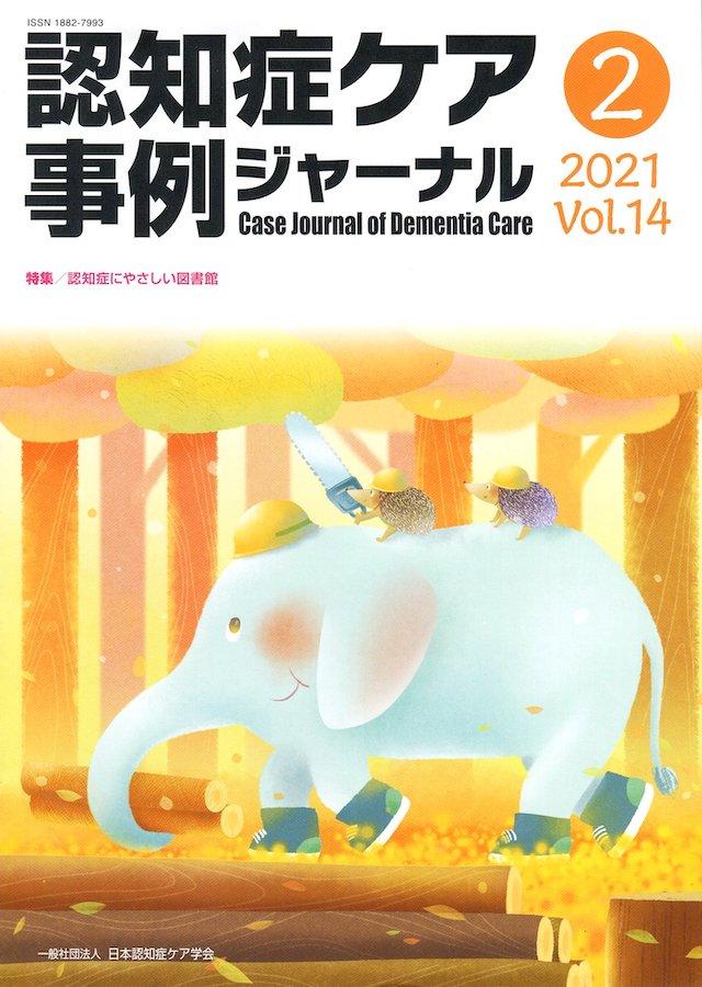 「認知症ケア事例ジャーナル」 Vol.14-2